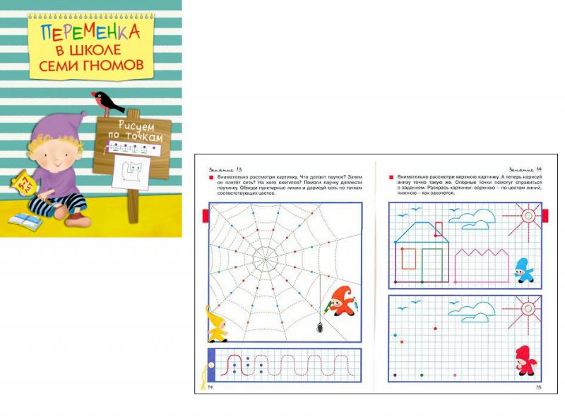 Переменка в школе ШСГ: Рисуем по точкам – Мозаика-Синтез