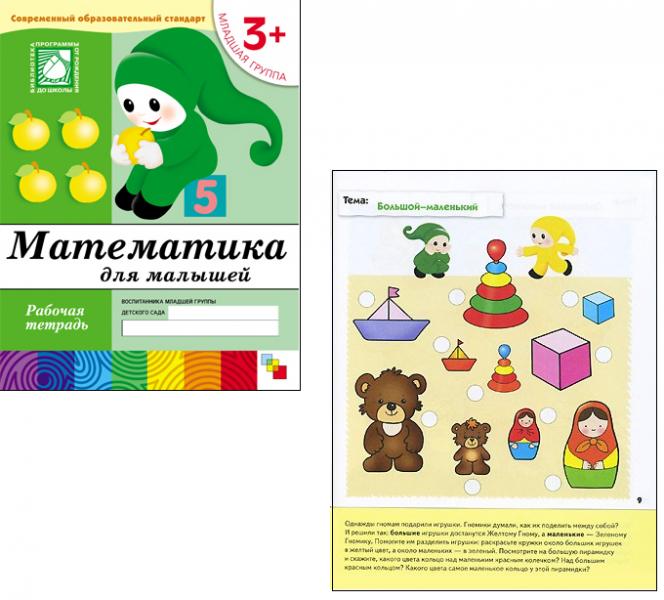 Рабочая тетрадь. Математика для малышей. (3+) Младшая группа – Мозаика-Синтез