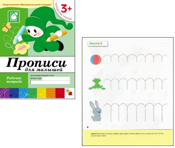 Рабочая тетрадь. Прописи для малышей. (3+) Младшая группа – Мозаика-Синтез