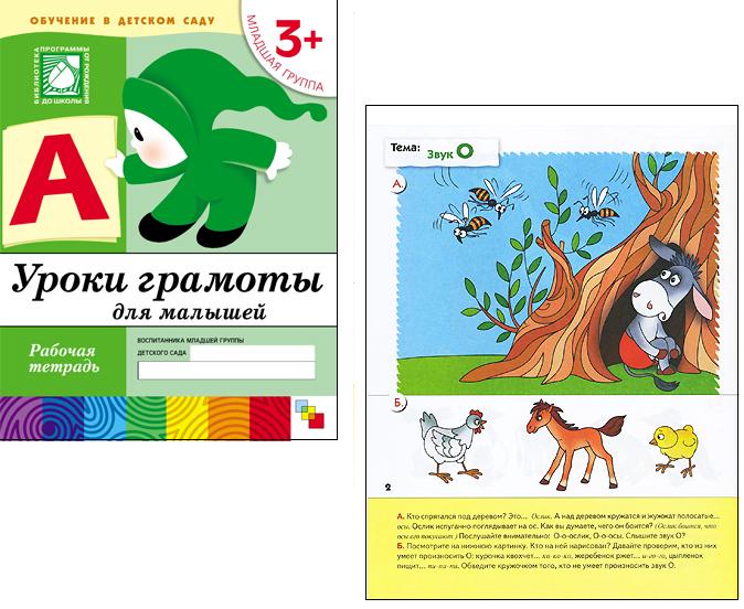 Рабочая тетрадь. Уроки грамоты для малышей. (3+) Младшая группа – Мозаика-Синтез