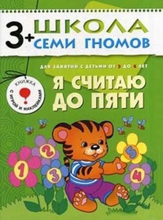 ШСГ: 4 год обучения: Я считаю до пяти - Мозаика-Синтез
