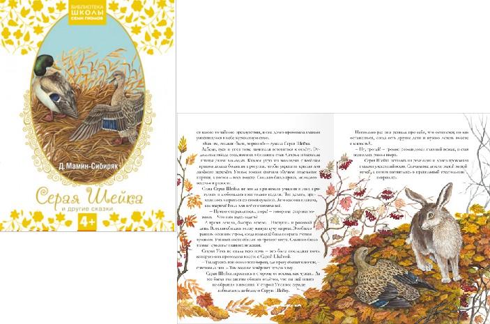 Библиотека ШСГ: Д. Мамин-Сибиряк, Серая Шейка и другие сказки – Мозаика-Синтез