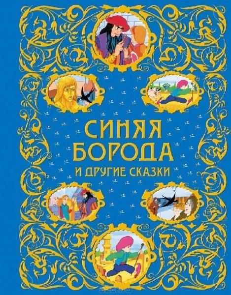 Книга: Золотая радуга. Синяя борода и другие сказки - Эксмо