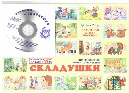 Складушки Альбом + CD диск - Развивающие Игры Воскобовича