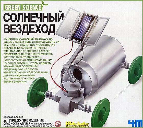 Научный конструктор: Солнечный вездеход - 4M