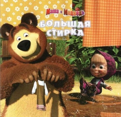 Книга: Маша и медведь. Большая Стирка - Эгмонт