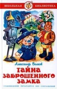 Книга: Тайна заброшенного замка, А. Волков - Школьная библиотека