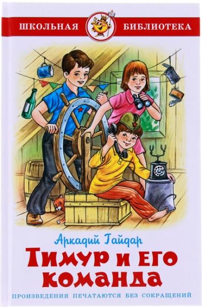 Книга: Тимур и его команда, А. Гайдар – Школьная библиотека