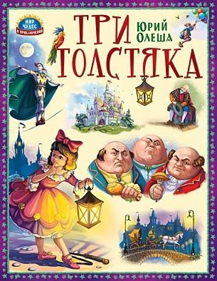 Книга: Три толстяка, Ю.Олеша - Проф-Пресс