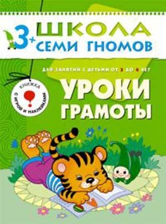 ШСГ: 4 год обучения: Уроки грамоты - Мозаика-Синтез