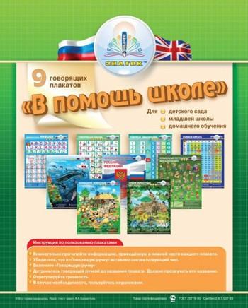 Набор плакатов для ручки Знаток: В помощь школе