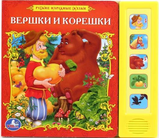 Книга: Вершки и корешки, 5 звуковых кнопок – Умка