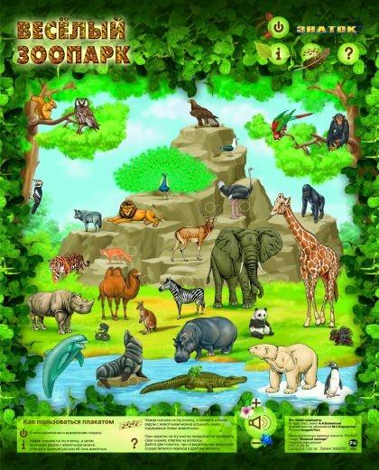 Звуковой плакат: Веселый зоопарк - Знаток