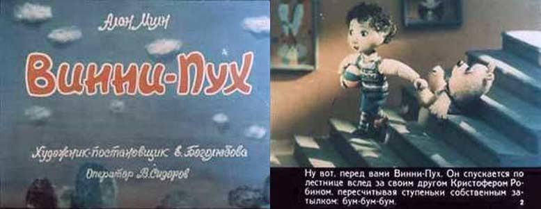 Диафильм (пленка): Винни-Пух