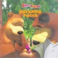 Книга: Маша и медведь. Витамин роста - Эгмонт
