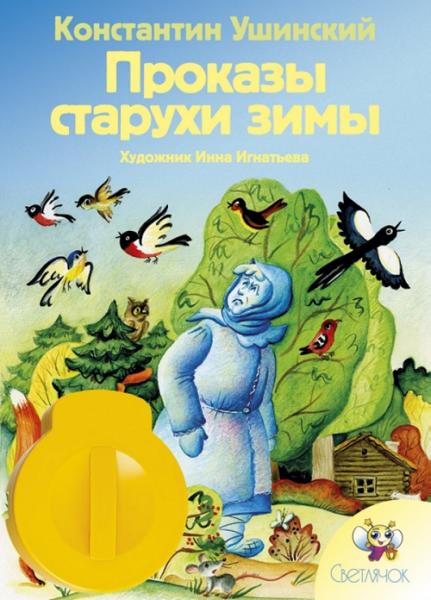 Диафильм для Светлячка: Проказы старухи Зимы