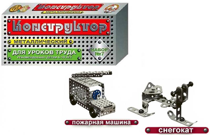 Конструктор металлический: Набор для уроков труда № 7 - ДК