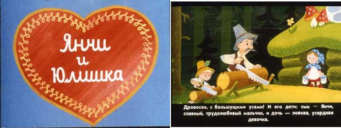 Диафильм (пленка): Янчи и Юлишка