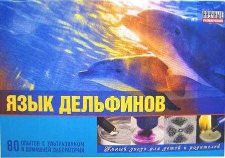 Набор для исследований: Язык дельфинов - Научные Развлечения