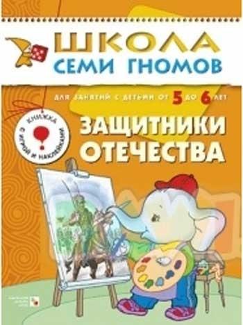 ШСГ: 6 год обучения: Защитники отечества  - Мозаика-Синтез